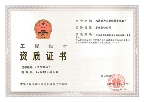 化工工程专业甲级设计资质证书1.jpg
