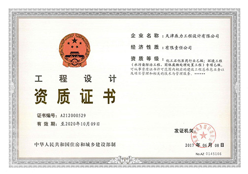 化工医药行业乙级、环境工程专项乙级设计资质证书1.jpg