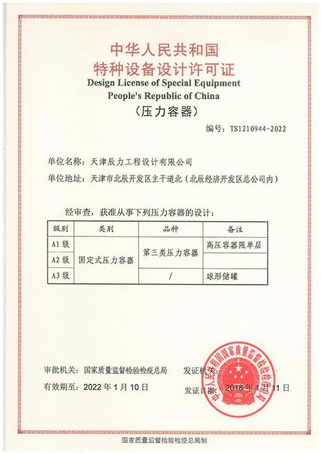 特种设备(压力容器)设计证书.jpg