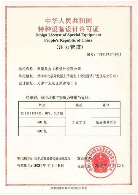 特种设备(压力管道)设计证书1.jpg