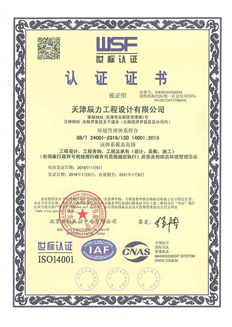 环境管理体系证书-1.jpg