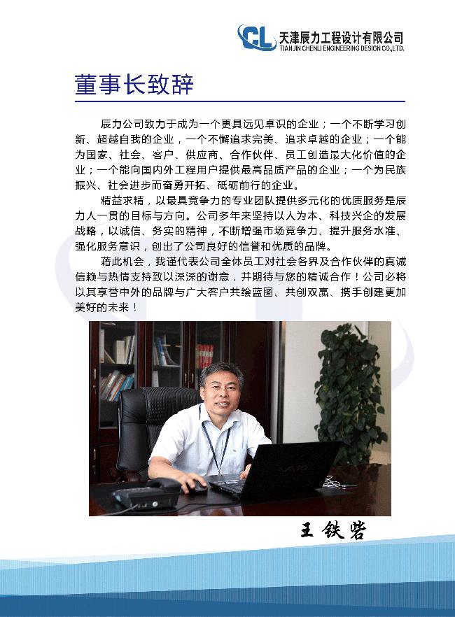 董事长致辞 - 万能看图王.png